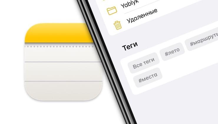Теги в Заметках на iPhone, iPad и macOS: как пользоваться