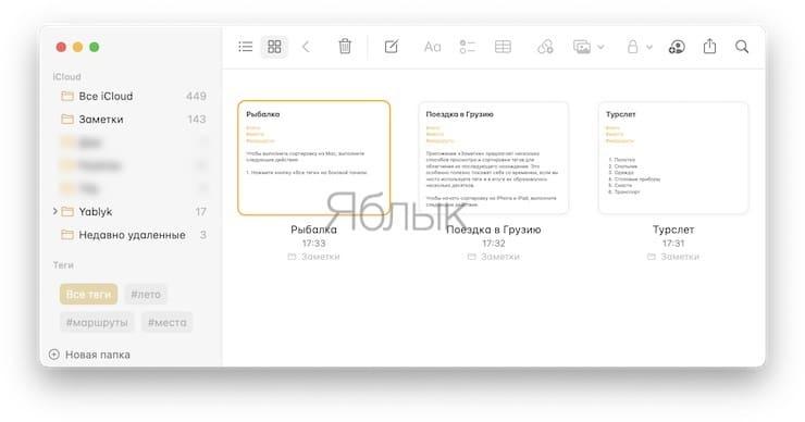Теги в Заметках на macOS: как пользоваться