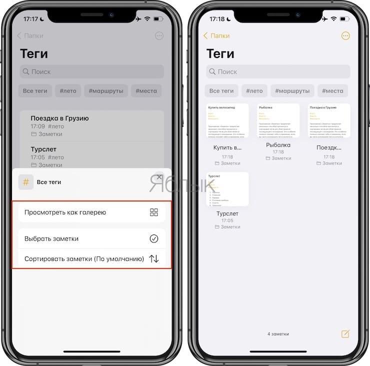 Как просматривать и сортировать теги в Заметках на iPhone, iPad