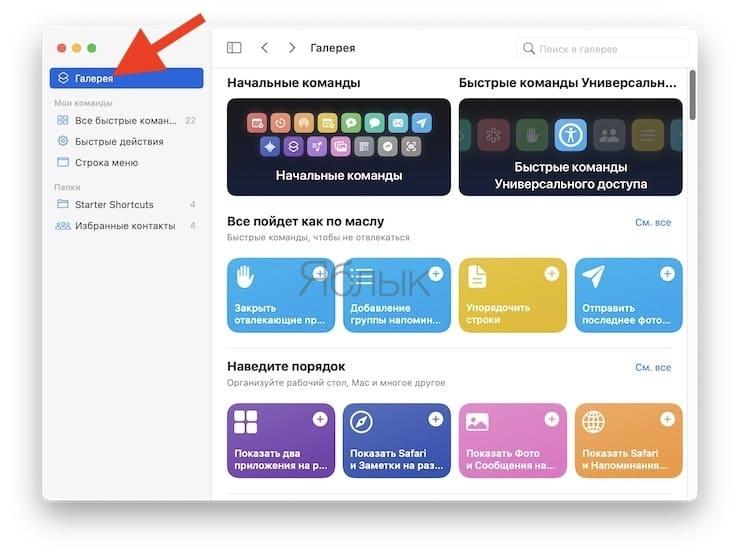 Приложение «Команды» для Mac