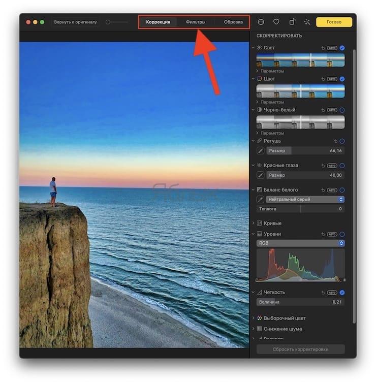 Редактирование фото и видео на Mac в приложении Фото