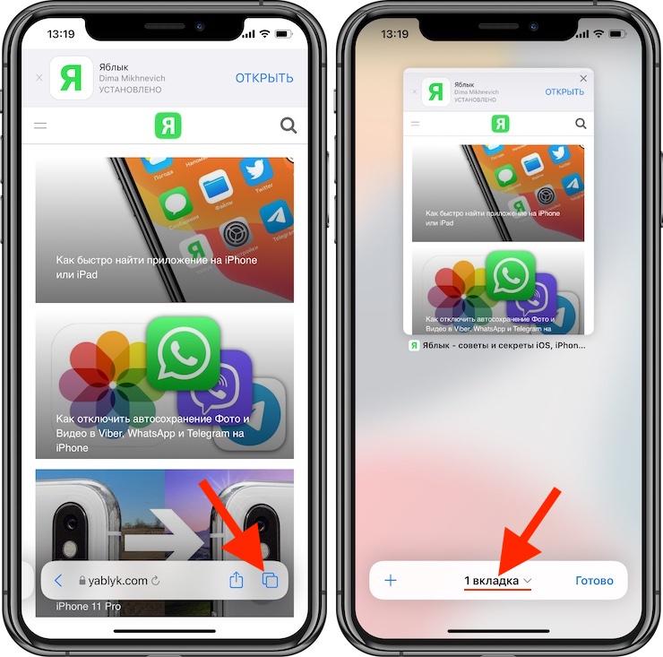 Как использовать Группы вкладок в Safari на iPhone и iPad?