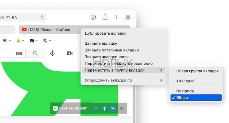 Как пользоваться группировкой вкладок в Safari на Mac?