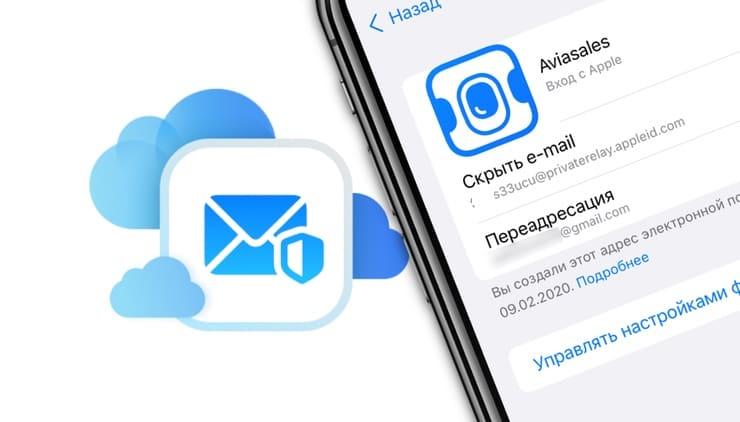 как скрывать Apple ID и другие e-mail от приложений, сервисов и сайтов