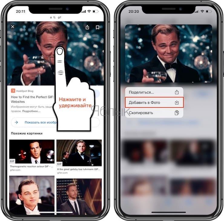 Как сохранить Gif (гифку) на iPhone или iPad в приложение Фото