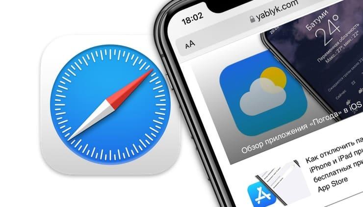 Как вернуть адресную строку Safari в iOS наверх