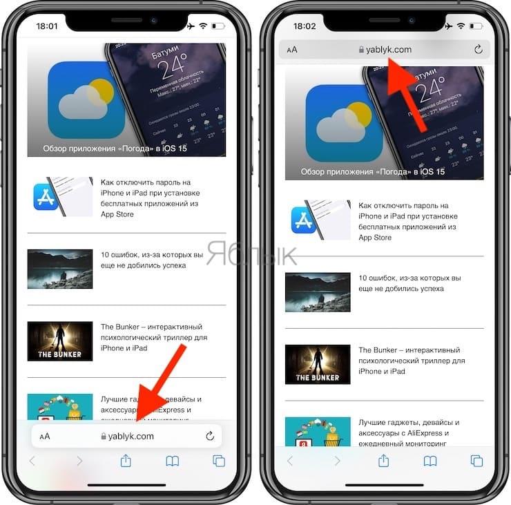 Как вернуть адресную строку Safari в iOS 15 наверх