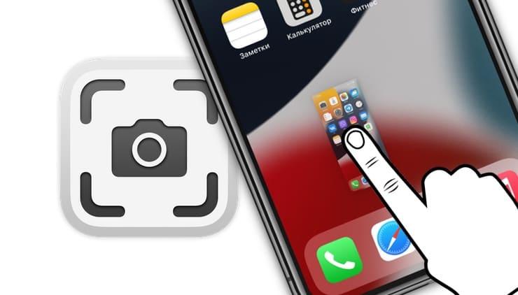 Как на iPhone можно пальцами перемещать скриншоты в другие приложения?