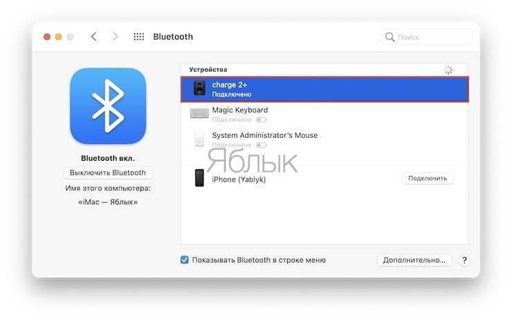 Как подключить Bluetooth-колонку к Mac (macOS)