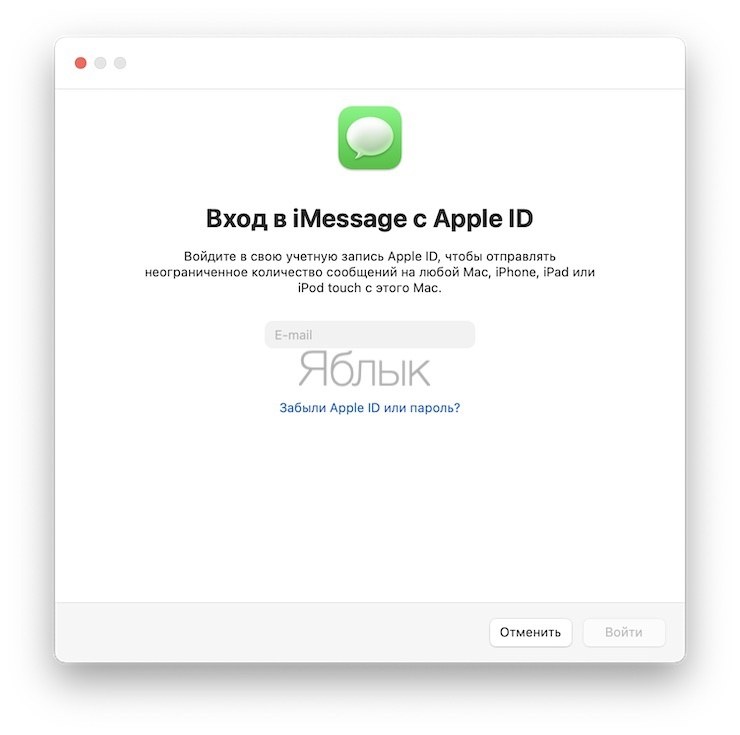 How to receive SMS (iMessage) messages from iPhone to Mac or iPad