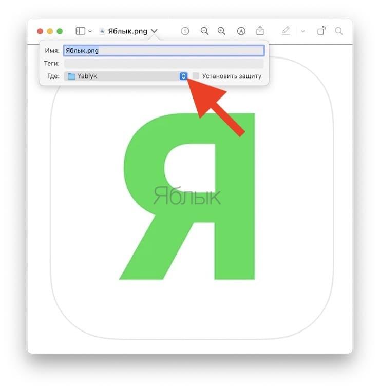 Как перемещать файлы на Mac с помощью строки меню
