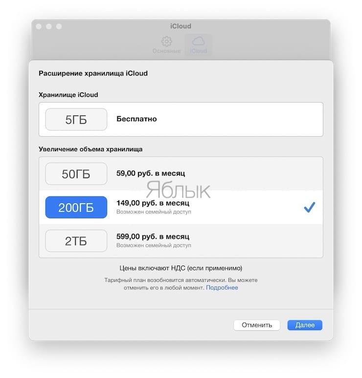 Как включить облачную синхронизацию с iCloud в приложении Фото на Mac