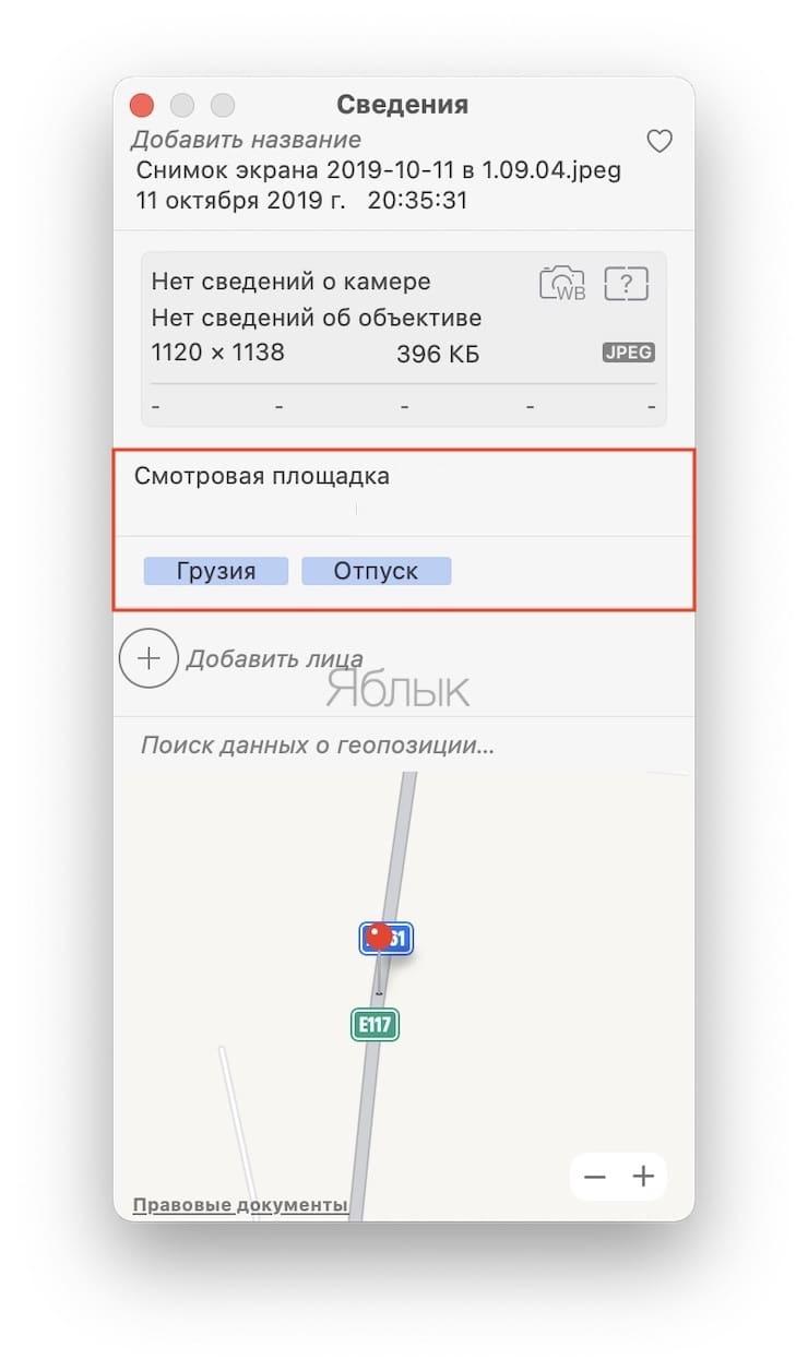 Как добавить подписи и ключевые слова к фото для быстрого поиска