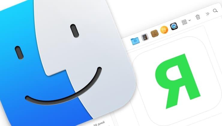 Как добавлять ярлыки программ, папки и файлы на панель Finder в macOS
