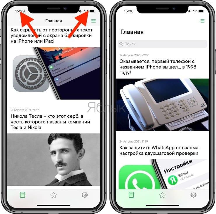 Как на iPhone быстро подняться к началу страницы (вверх) в любом приложении