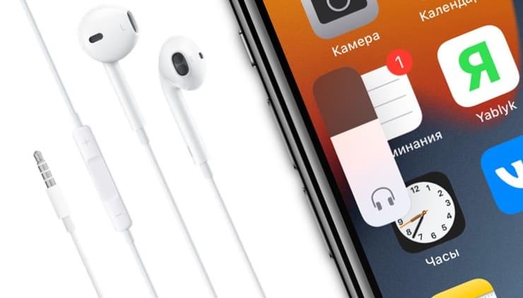 Как отключить режим наушники на Айфоне: почему iPhone думает, что они подключены