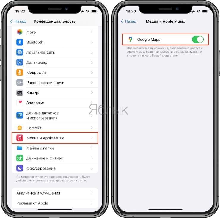 Как добавить виджет Apple Music или Spotify в Google Maps