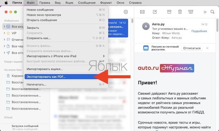 Как сохранить Email-сообщение в формате PDF на Mac