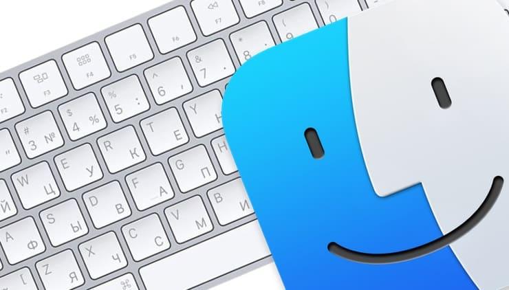 Клавиатура Mac