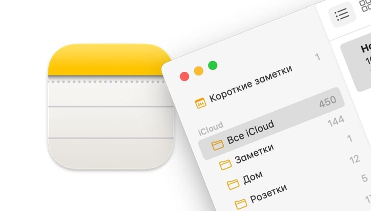 Короткие заметки на Mac и iPad: как пользоваться?