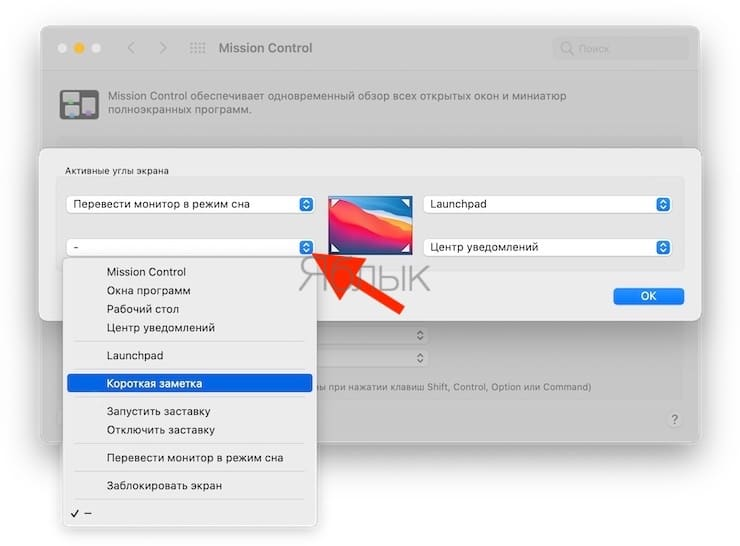 How do I set Hot Corners to launch Short Notes on macOS?