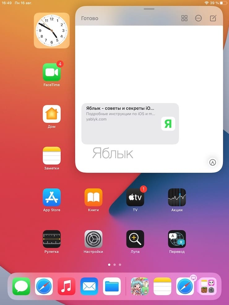 How do I use a custom gesture to launch Short Notes on iPad?