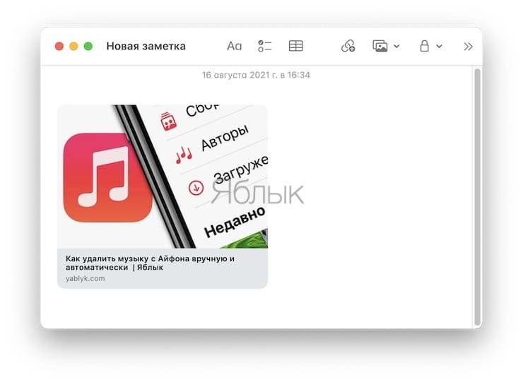 How do I save links to Short Notes on Mac?