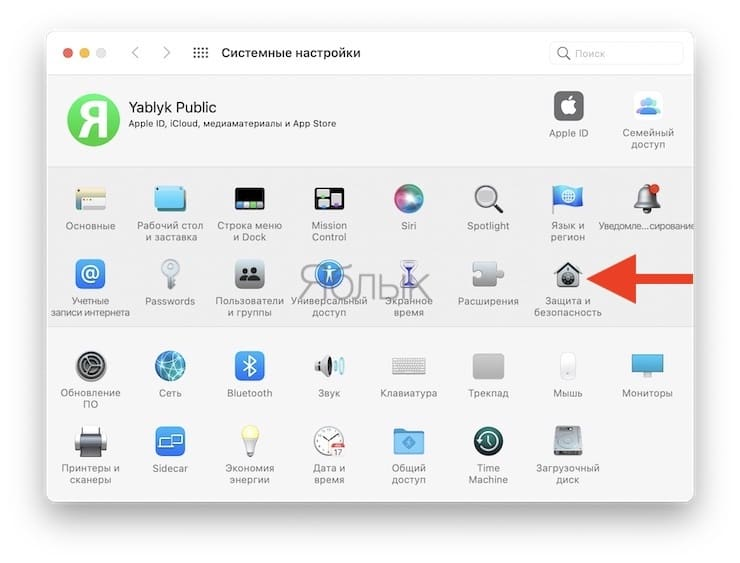 Как запретить приложению использование камеры в macOS