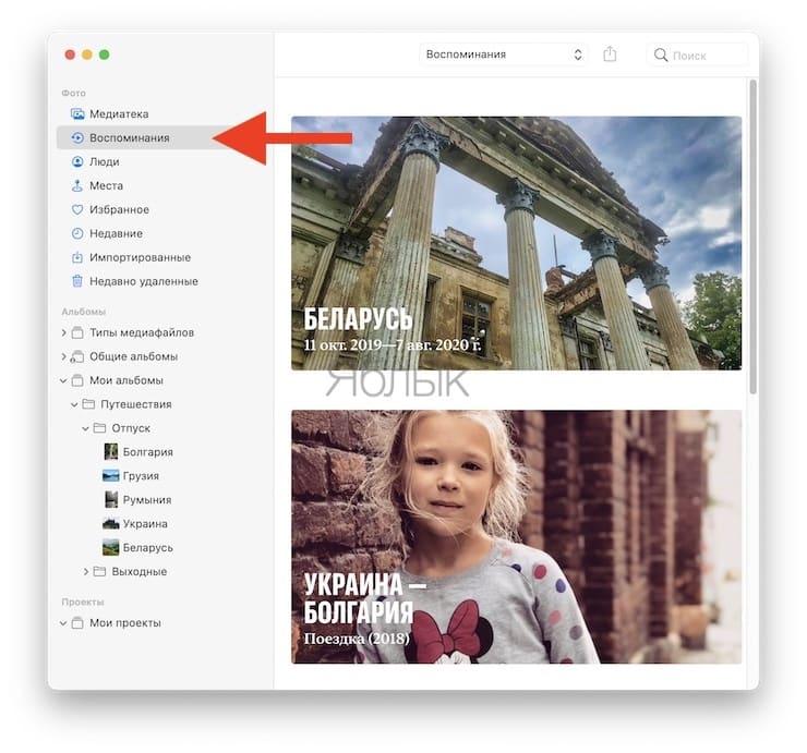 Воспоминания в приложении Фото на Mac