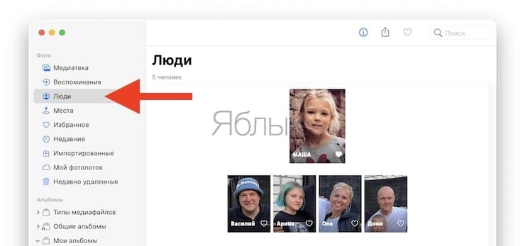 Люди на фото в приложении Фото на Mac