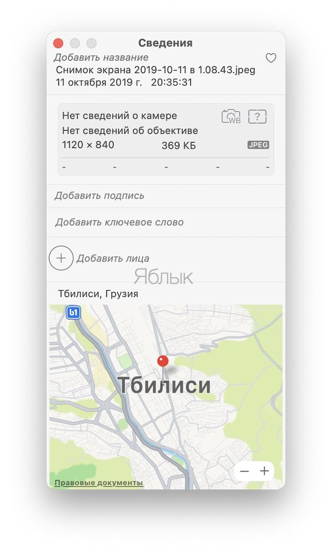 Как добавить информацию о местоположении в приложении Фото
