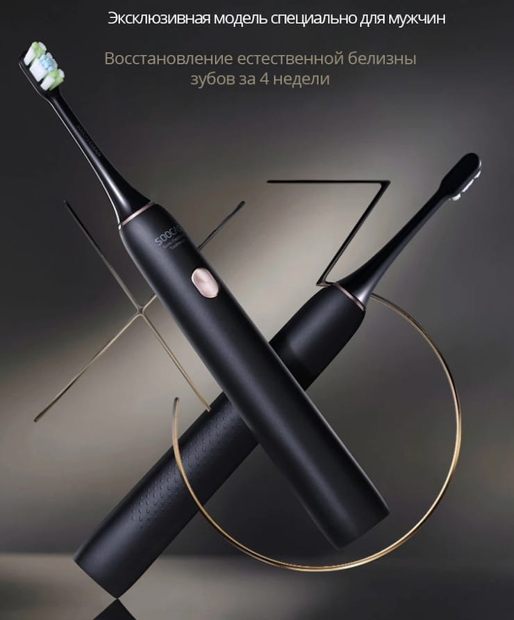 Электрическая зубная щетка от SOOCAS