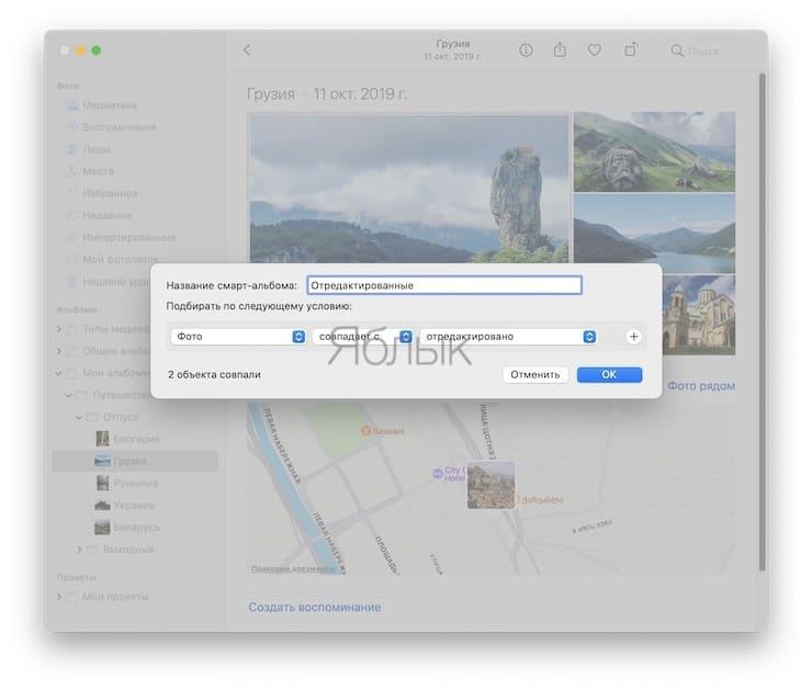 Настройте смарт-альбомы в приложении Фото на Mac