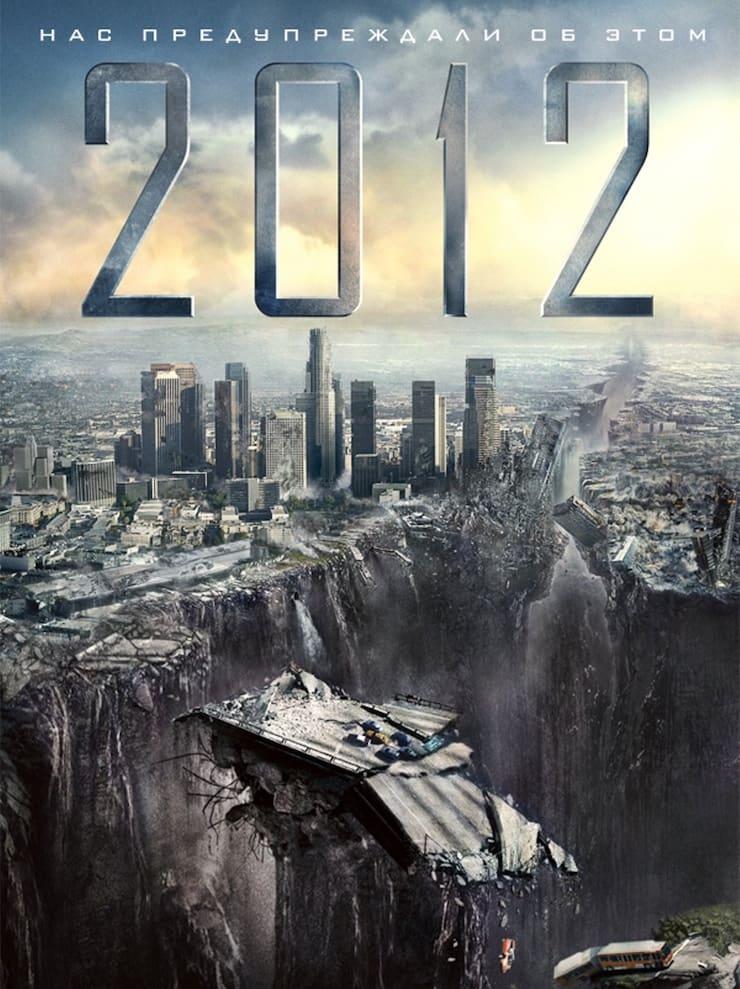 «2012», 2009