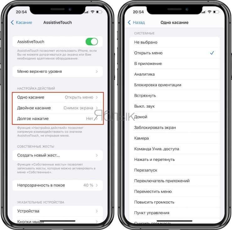 Кнопка Домой на экране Айфона (Assistive Touch): как включить и пользоваться