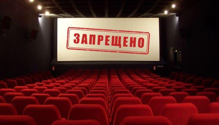 Запрещенные фильмы: ТОП-10