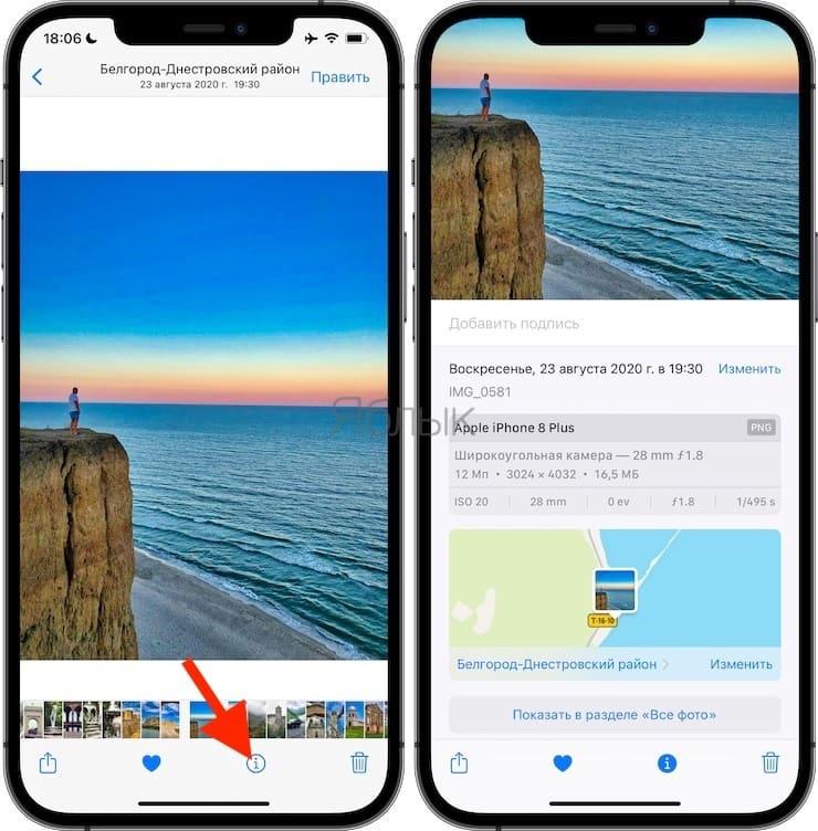 Как изменить EXIF метаданные местонахождения, даты и т.д. на фото в iPhone