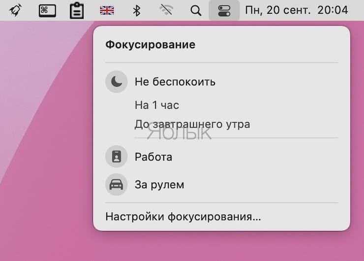 Как настроить режим Фокусирование на Mac