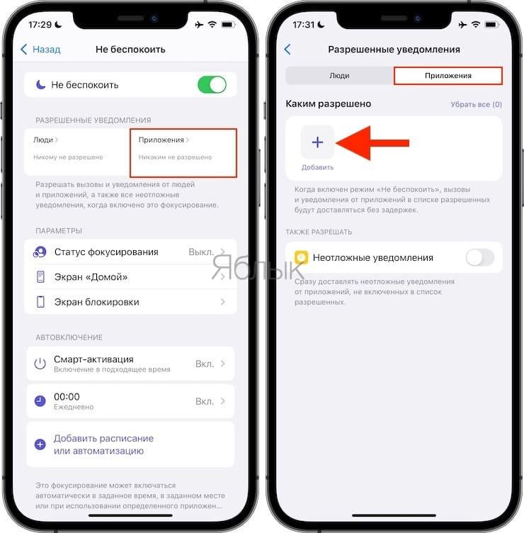 Как настроить режим Фокусирование на iPhone и iPad
