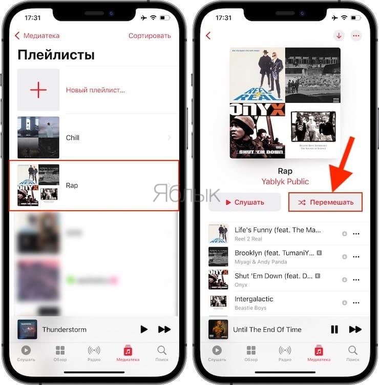 Где находятся кнопки Перемешать и Повтор в Apple Music