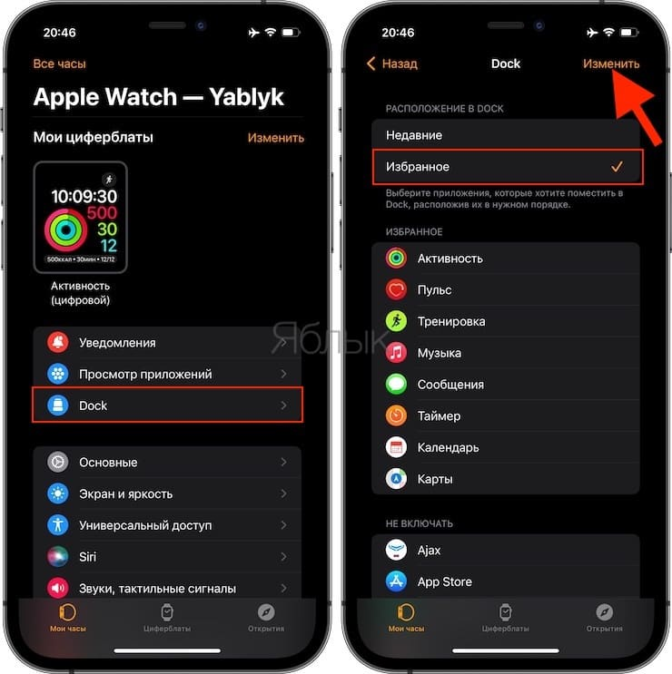 How to add the Now Playing screen to the Dock on Apple Watch