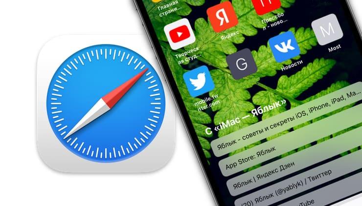 как поменять фон главной страницы Safari на iPhone и iPad