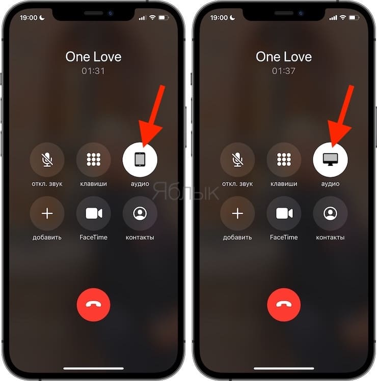 How to route current phone call from iPhone to iPad or Mac