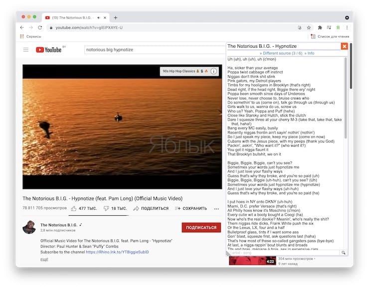 Как включить тексты песен в YouTube рядом с клипом