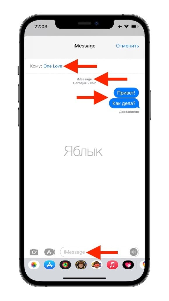 iMessage and SMS, or why iPhone messages are blue and green