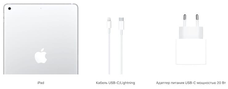 Комплект поставки iPad 9 (2021)