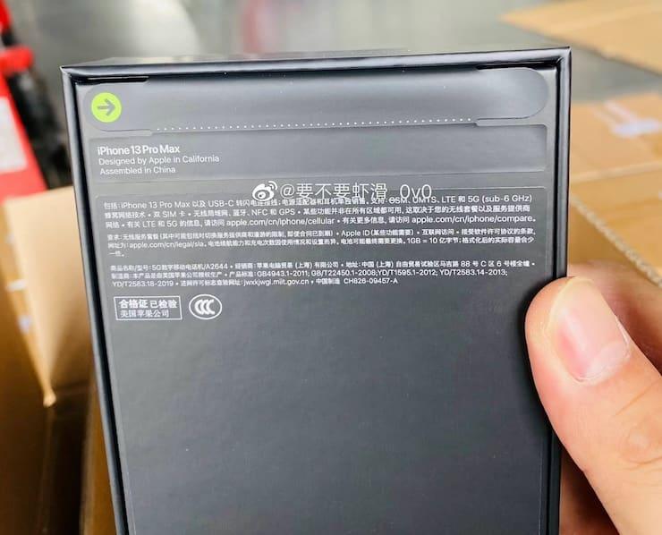 Коробка iPhone 13 Pro Max