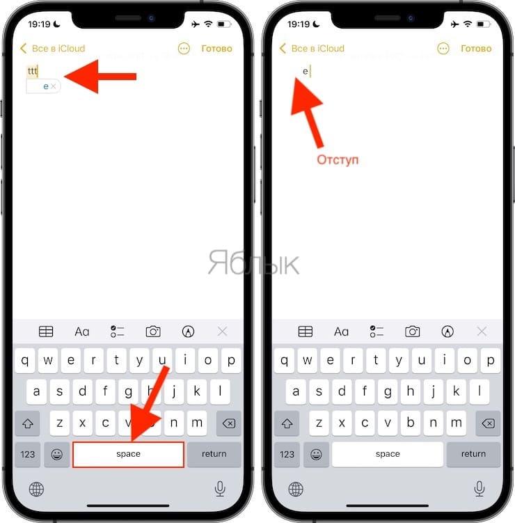 Как добавить клавишу Tab (отступ, абзац) на iPhone и iPad
