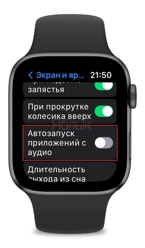 How to turn off autoplay on Apple Watch