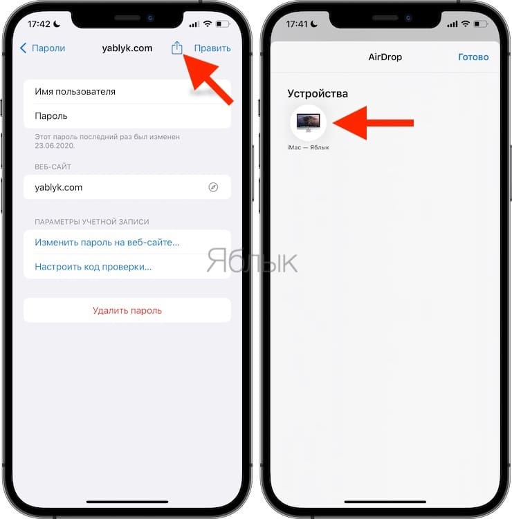 How to AirDrop Passcode to iPhone, iPad and iPod touch